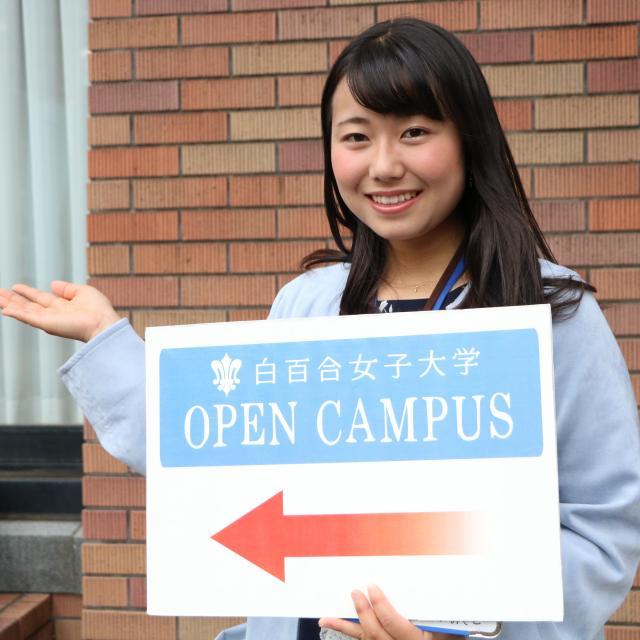 白百合女子大学 春季キャンパスガイダンス1
