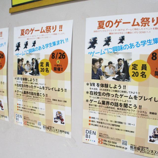 熊本電子ビジネス専門学校 学科別イベント デジタルクリエイター科(ゲーム)1