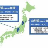 9月 県外出張オープンキャンパス【山形会場】の詳細