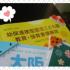 大阪健康ほいく専門学校 【いちごビュッフェ付】AO入試必勝講座2