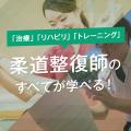 北海道ハイテクノロジー専門学校 目の前の人に最適な治療を提案できる柔道整復師を目指す!
