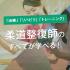 北海道ハイテクノロジー専門学校 目の前の人に最適な治療を提案できる柔道整復師を目指す!1