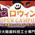 新大阪歯科技工士専門学校 10月限定 歯ロウィン!? オープンキャンパス♪