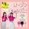 戸板女子短期大学 【入試対策・体験授業】8/8(日)来校型オーキャン