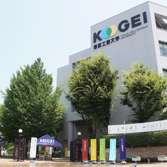 東京工芸大学 オープンキャンパス2018(工学部)1