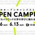 デジタルハリウッド大学 初夏のオープンキャンパス2021