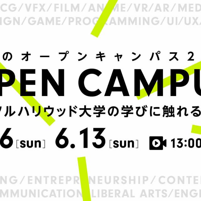 デジタルハリウッド大学 初夏のオープンキャンパス20211