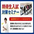 沖縄リゾート&スポーツ専門学校 【特待生の9割が参加!】特待生・入試対策セミナー