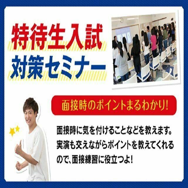 沖縄リゾート&スポーツ専門学校 【特待生の9割が参加!】特待生・入試対策セミナー1