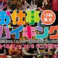 東京ダンス&アクターズ専門学校 エンタメ業界 お仕事バイキング
