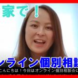 オンライン学校説明会 ☆全コース対象☆の詳細