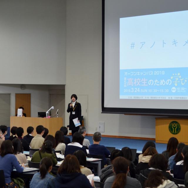 関西福祉大学 オープンキャンパス20191