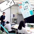 阿佐ヶ谷美術専門学校 【体験入学】デザイン講座