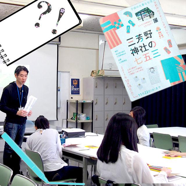阿佐ヶ谷美術専門学校 【体験入学】デザイン講座1