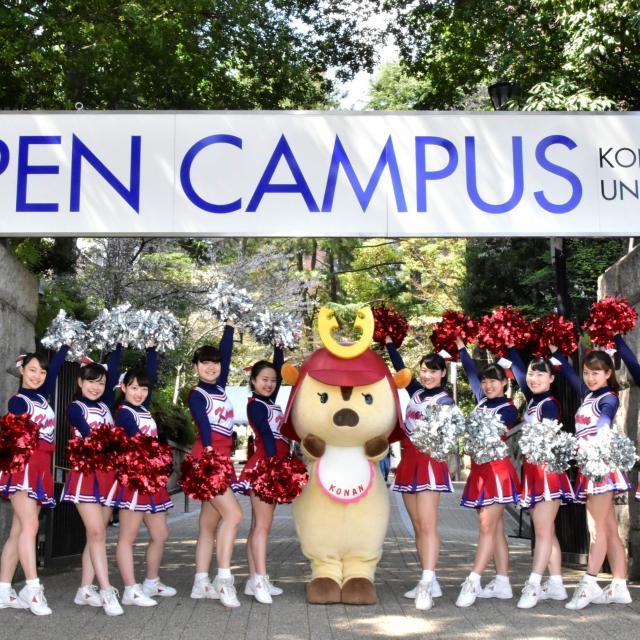 甲南大学 夏期オープンキャンパス at 岡本キャンパス1