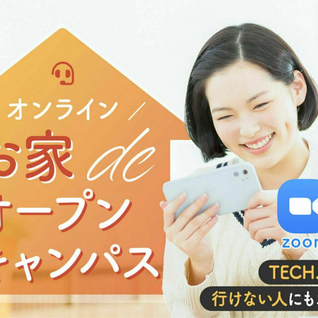 福岡デザイン&テクノロジー専門学校 オンラインお家deオープンキャンパス1