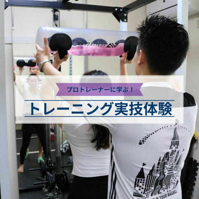 横浜YMCAスポーツ専門学校 プロトレーナーに学ぶ!トレーニング実技体験1