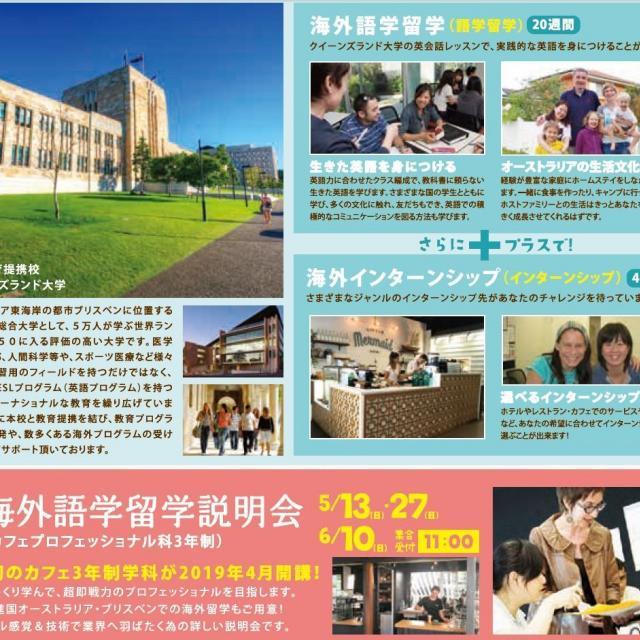 大阪キャリナリー製菓調理専門学校 関西初!カフェ3年制学科  説明会3