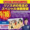 広島リゾート&スポーツ専門学校 *全学年対象*先生によるスペシャル体験授業DAY!