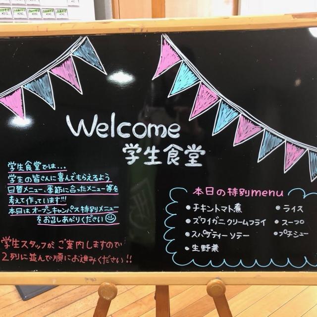 北海道文教大学 【作業療法学科】日常生活の『作業』を援助指導するには?4