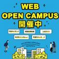 宮崎国際大学 WEBオープンキャンパス開催中!