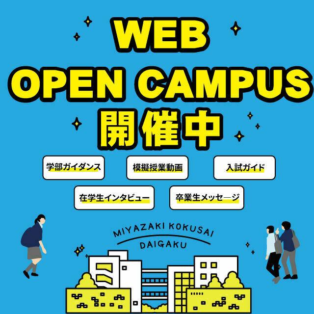 宮崎国際大学 WEBオープンキャンパス開催中!1