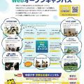 WEBオープンキャンパス/中部大学