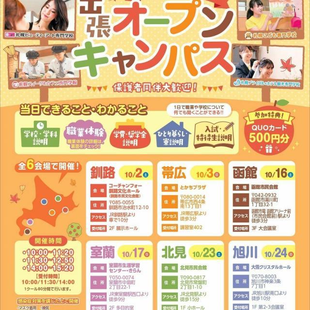 札幌医療秘書福祉専門学校 【遠方の方におすすめ!】出張オープンキャンパス1