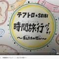 星美学園短期大学 11/6(土)ミニオープンキャンパス テアトロ☆SEIBI