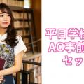 【夕方開催】平日キャンパスツアー&AO事前相談セット/戸板女子短期大学