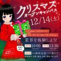 クリスマスオープンキャンパス/新潟コンピュータ専門学校