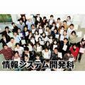 日本電子専門学校 【情報システム開発科】オープンキャンパス&体験入学