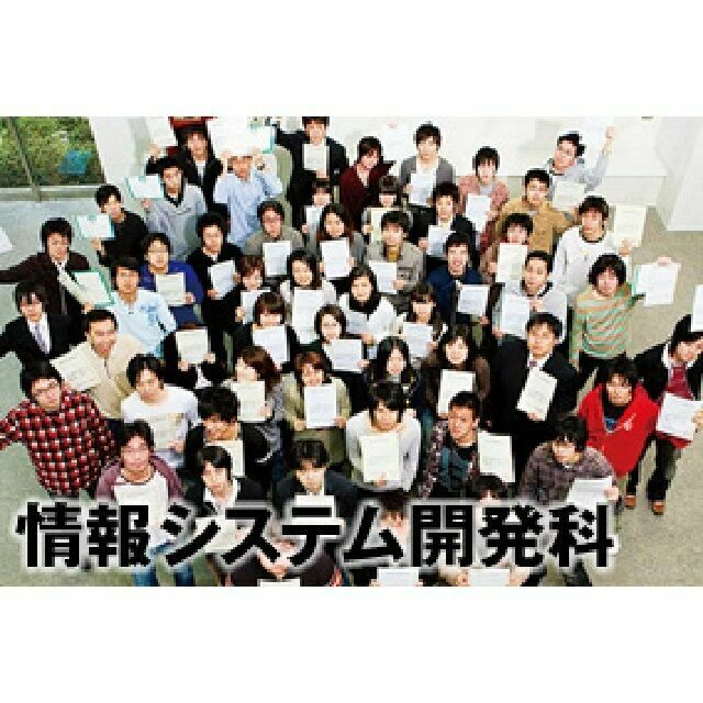日本電子専門学校 【情報システム開発科】オープンキャンパス&体験入学1
