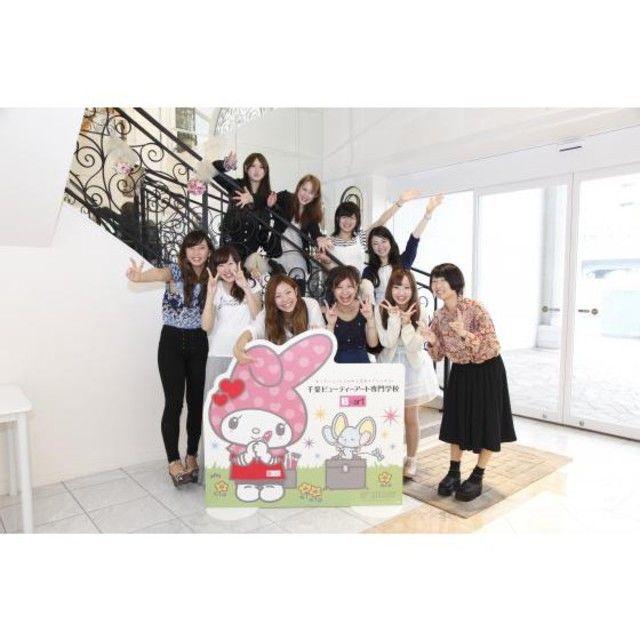 千葉ビューティー&ブライダル専門学校 ☆高校2年生向けイベント☆1