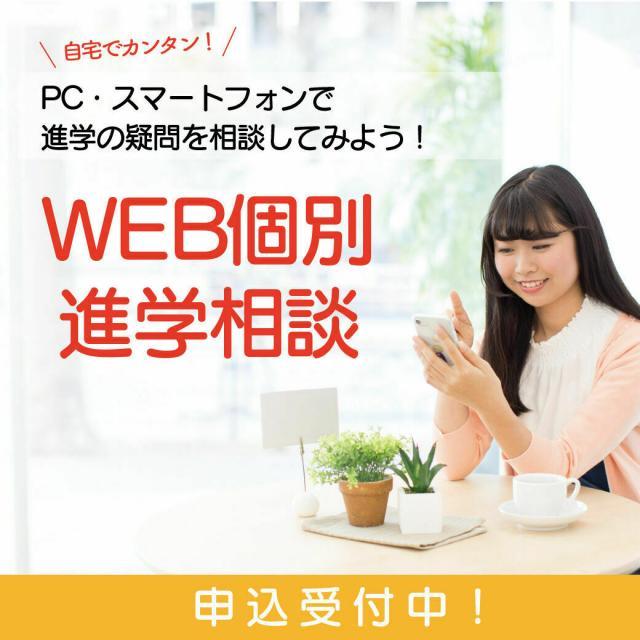 十文字学園女子大学 \WEB個別進学相談を開催中/1
