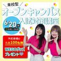 戸板女子短期大学 6/20(日)来校型オープンキャンパス【入試対策講座開催】