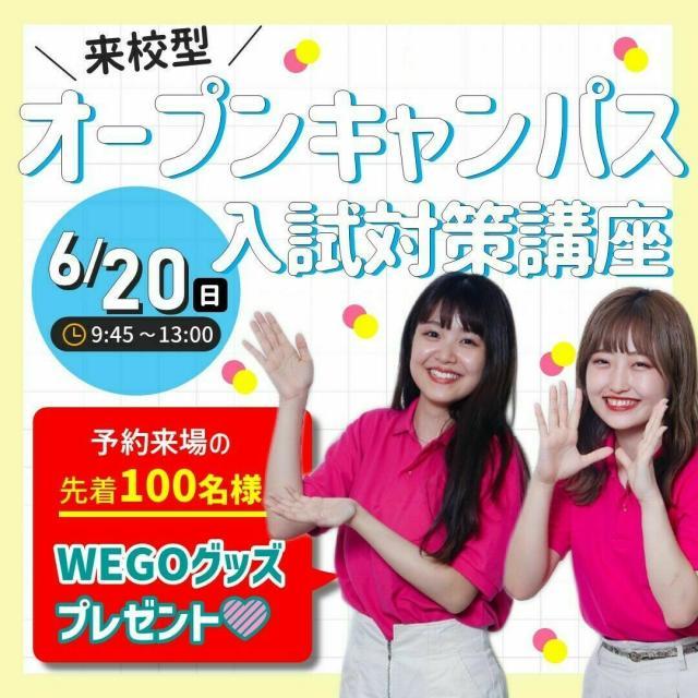 戸板女子短期大学 6/20(日)来校型オープンキャンパス【入試対策講座開催】1