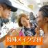 東京ビジュアルアーツ 9月 特殊メイク学科の体験入学(来校)1