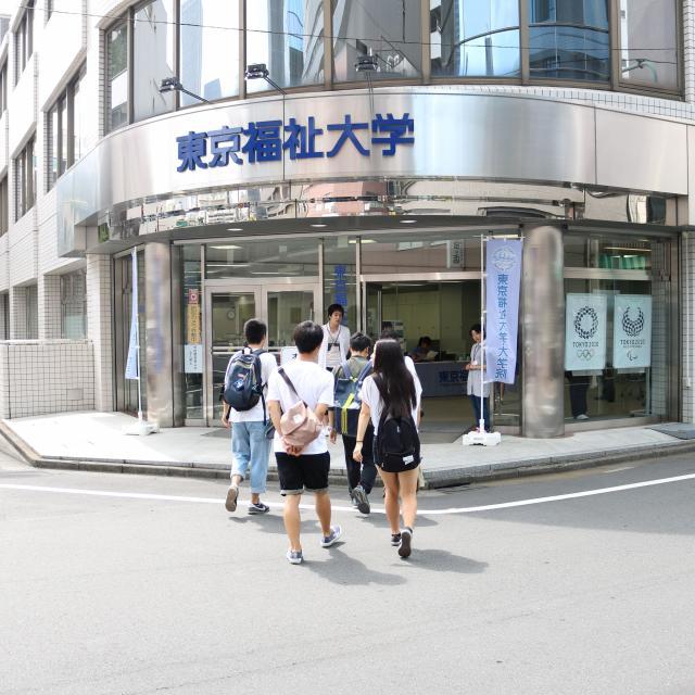 東京福祉大学 池袋キャンパス オープンキャンパス20183