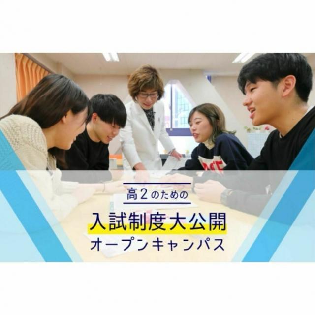 大阪医療技術学園専門学校 高2のための入試制度大公開! オープンキャンパス1