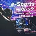 今注目のお仕事!e-Sportsについて詳しく知ろう!!/総合学園ヒューマンアカデミー福岡校