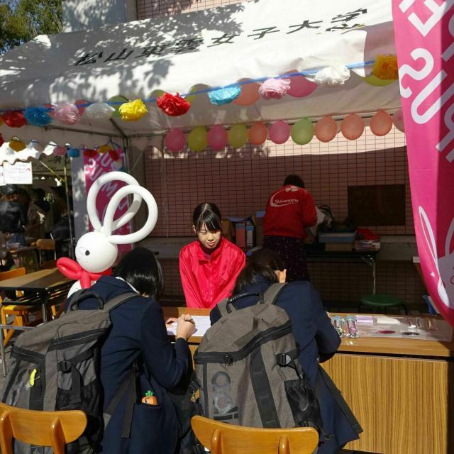 松山東雲短期大学 プチ・オープンキャンパス ★東雲祭と同時開催★2