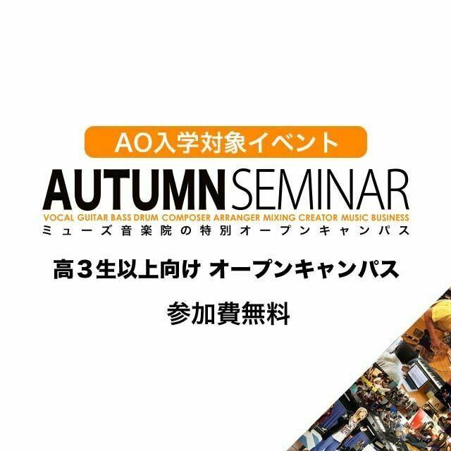 ミューズ音楽院 AO入学イベント「オータムセミナー!」1