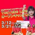 3/12(金)、3/21(日)戸板短大YoutubeLiveオーキャン開催!/戸板女子短期大学