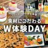 大阪キャリナリー製菓調理専門学校 食材にこだわるW体験Day★