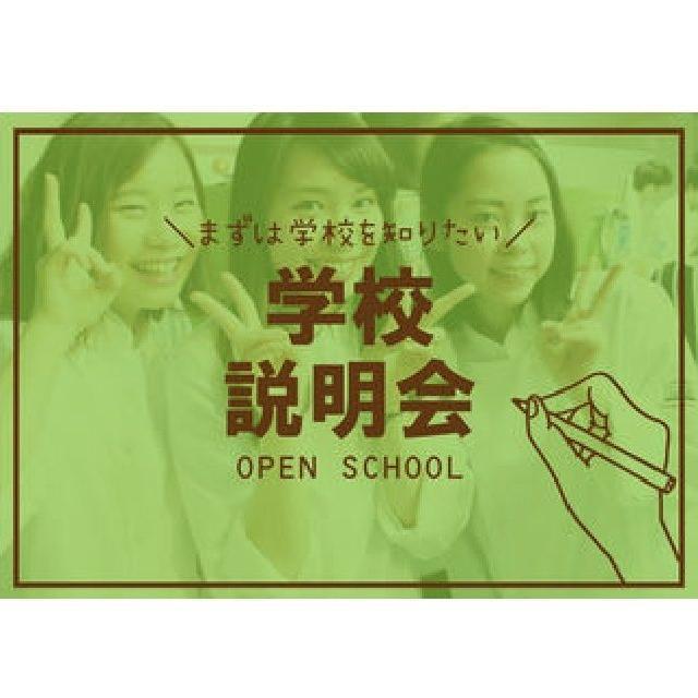 レコールバンタン 東京校 レコールバンタンの学校説明会1