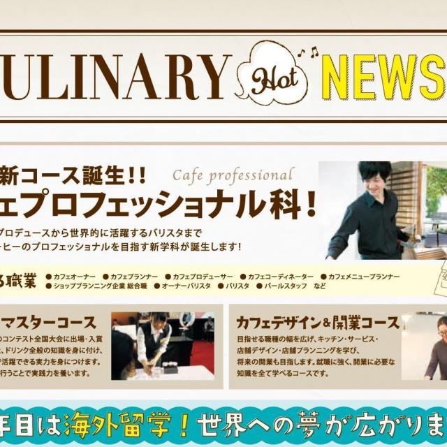 大阪キャリナリー製菓調理専門学校 関西初!カフェ3年制学科  説明会2