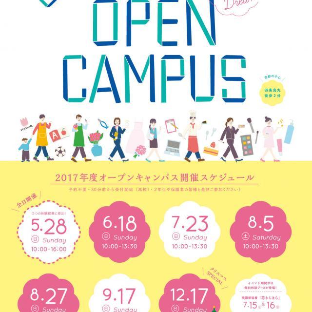 オープンキャンパスで夢の職業体験!iketan2017