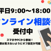 大阪健康ほいく専門学校 スマホでサクッと見て聞ける~平日オンライン見学会~