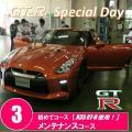 阪和鳳自動車工業専門学校 【阪和鳳】R35 GT-R Special Day